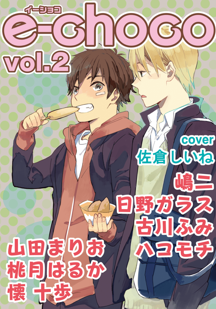e-Choco Vol. 2 Review