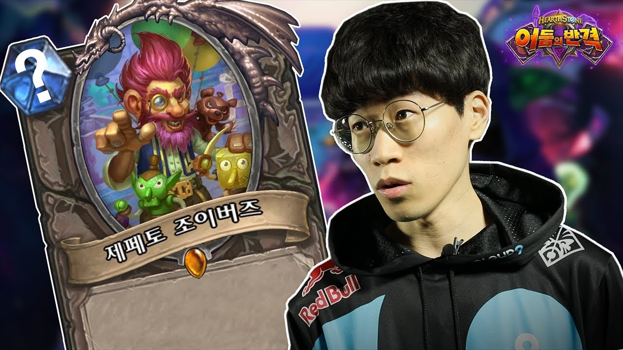 The newest Hearthstone Legendary card: a toy maker from Dalaran?!