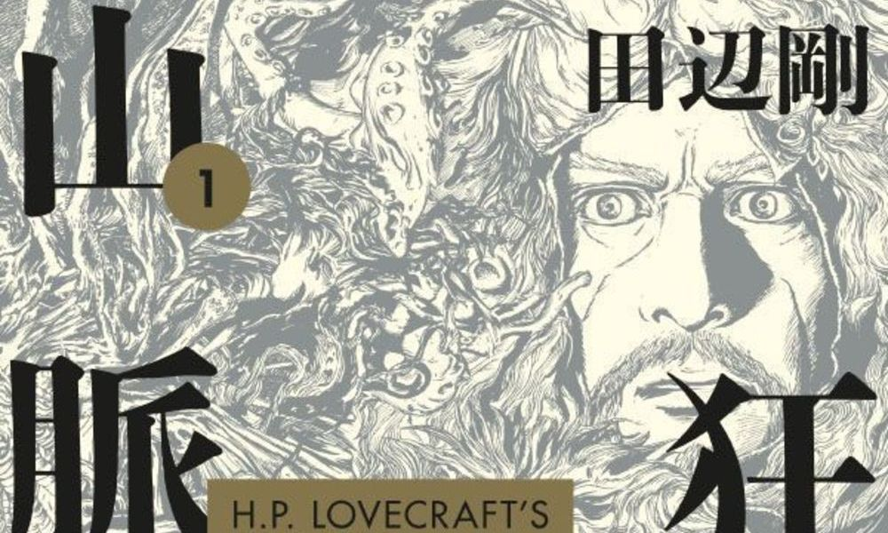 We talk with the translator extraordinaire about Gou Tanabe, H.P. Lovecraft, and more.