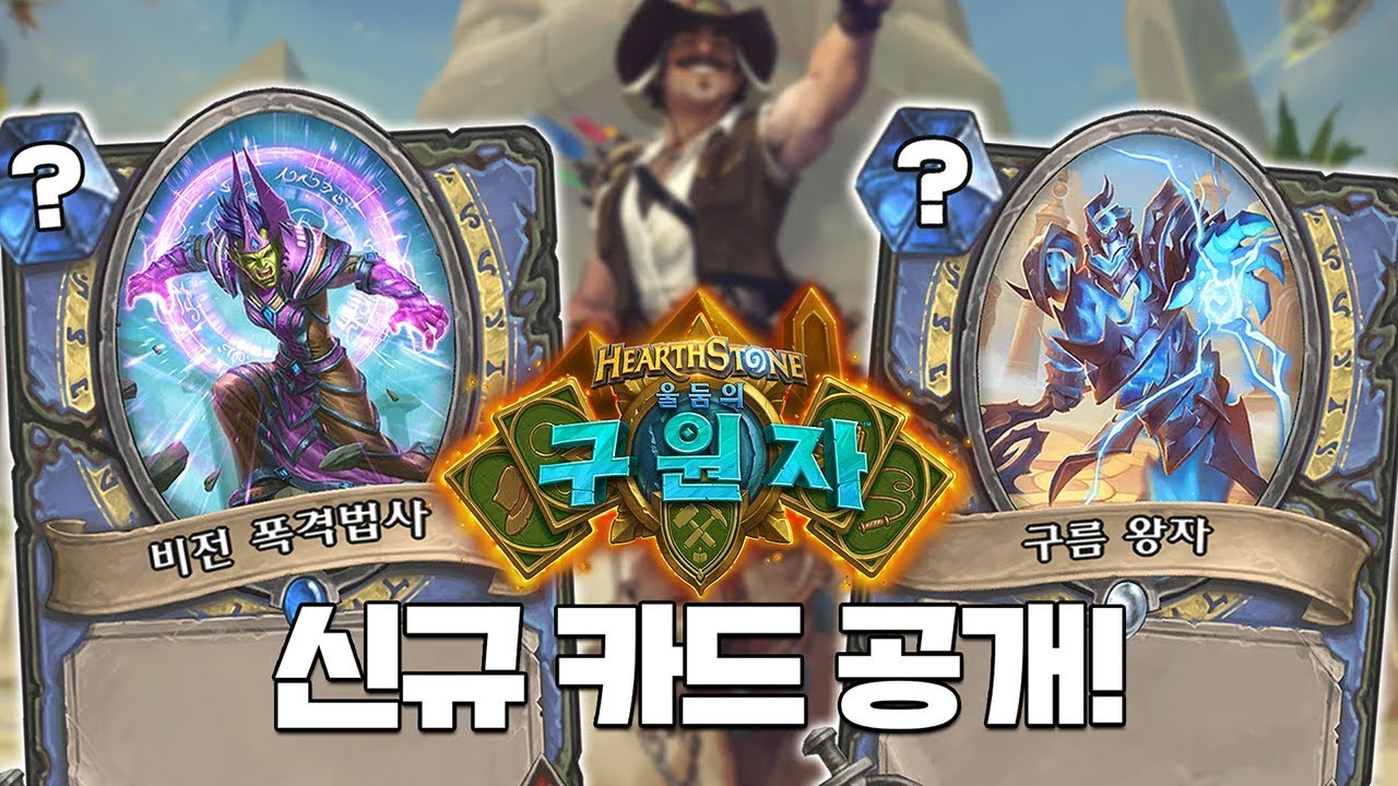 Hearthstone: Saviors of Uldum: New Mage minion, Cloud Prince revealed