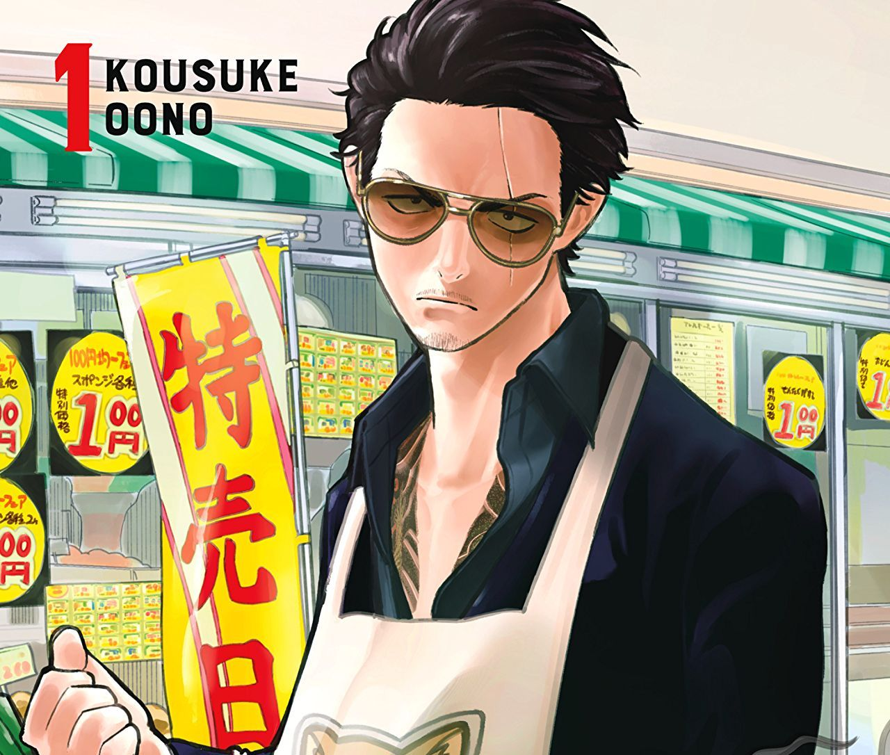 The Way of the Househusband Vol. 1 Review